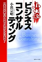 小出流ビジネスコンサルティング