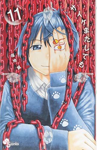 サイケまたしても (11) (少年サンデーコミックス)