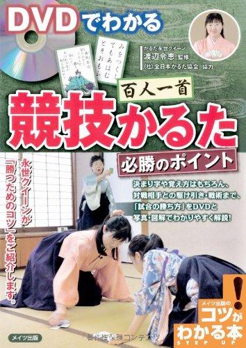 DVDでわかる 百人一首競技かるた 必勝のポイント (コツがわかる本!)