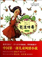 Legend at the Flower Bay (1) (Chinese Edition)