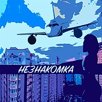Незнакомка (feat. Raf)