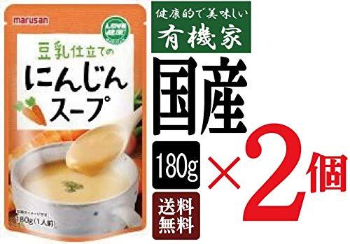 豆乳仕立てのにんじんスープ 180g×2個★ 送料無料 コンパクト便 ★ 国産にんじんと有機大豆で搾った豆乳を使用し、にんじんの風味をいかした豆乳スープです。