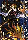 うみねこのなく頃に Episode2:Turn of the golden witch 1巻 (デジタル版Gファンタジーコミックス)