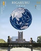 リガクル04 東京大学理学部が率いる最前線のグローバル化 (Rikejo)