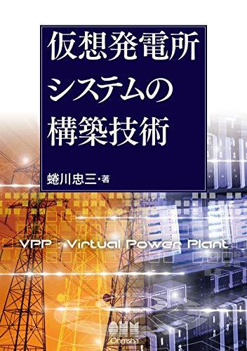 仮想発電所システムの構築技術