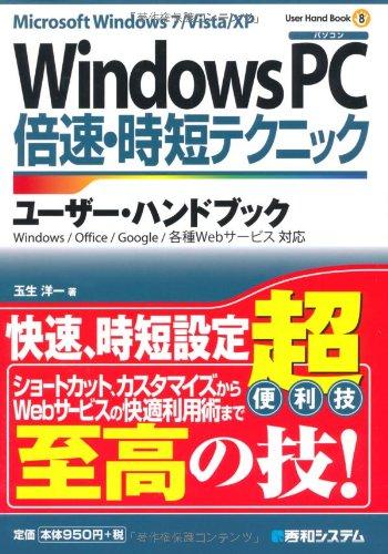 WindowsPC倍速・時短テクニックユーザー・ハンドブック (User Hand Book)
