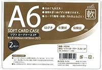 ソフトカードケース A6・2P / 1パック(2枚)×12パック入 435-04