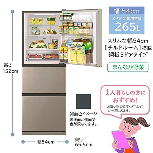日立冷蔵庫265L3ドア右開き幅54cmまんなか野菜室R-27NVNシャンパン