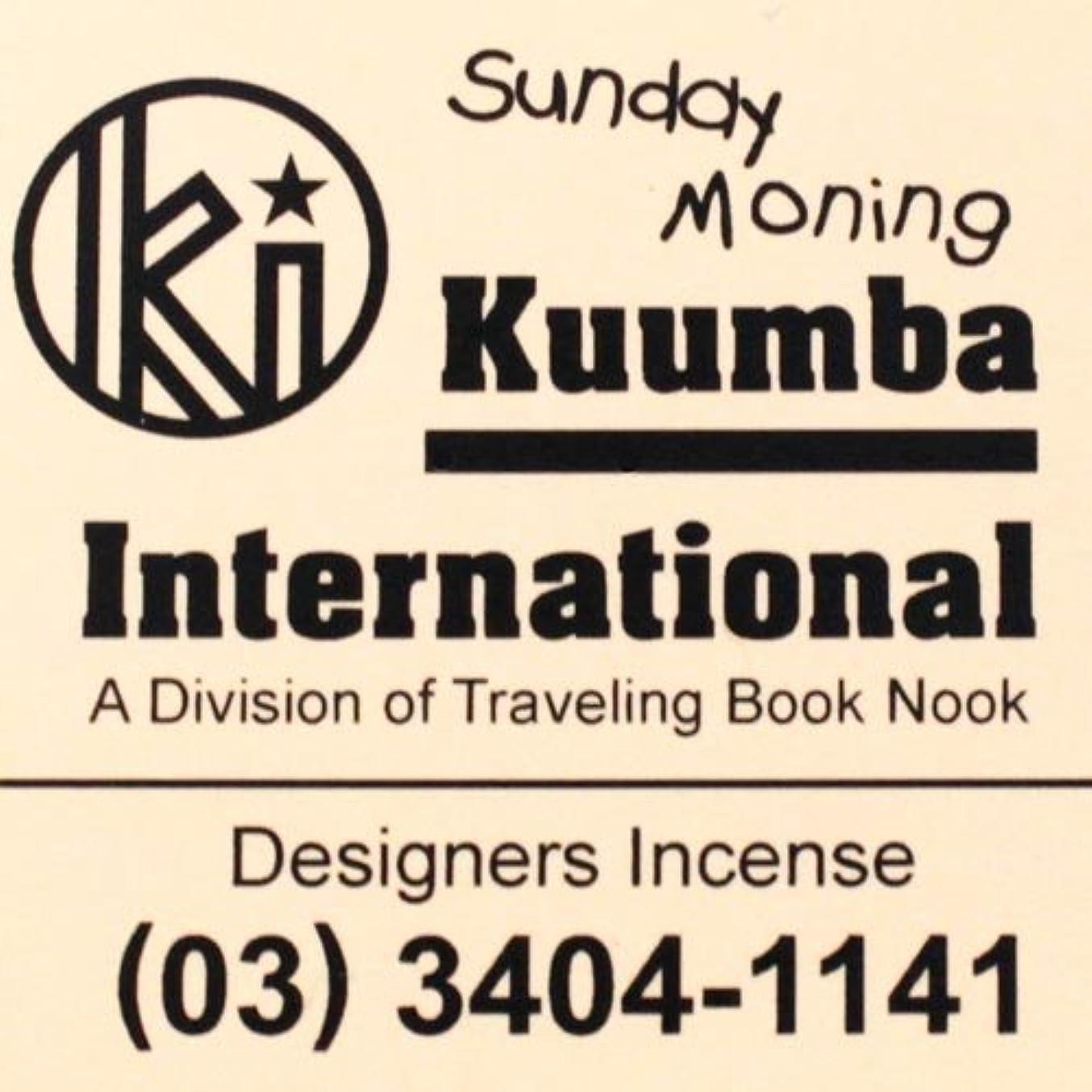 ペナルティりんご韓国語(クンバ) KUUMBA『incense』(Sunday Morning) (Regular size)