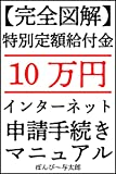 特別定額給付金 10万円 完全図解 インターネット 申請手続き マニュアル - ぼんび〜与太郎