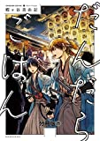 だんだらごはん 分冊版(25) (ARIAコミックス)