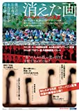 消えた画 クメール・ルージュの真実 [DVD]