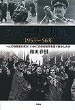 スターリン批判 1953~56年――一人の独裁者の死が、いかに20世紀世界を揺り動かしたか