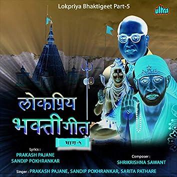 Lokpriya Bhakti Geet Part5