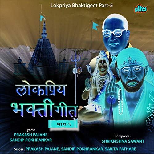 Sarita Pathare, Prakash Pajane & Sandeep Pokhrankar