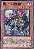 韓国版 遊戯王 BF-天狗風のヒレン 【スーパー】EXVC-KR008