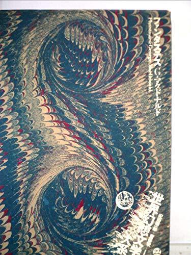 世界幻想文学大系〈第22巻〉ファンタステス (1981年)