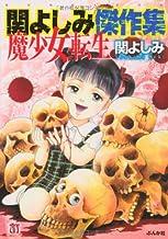 関よしみ傑作集 魔少女転生 (ホラーMコミック文庫)