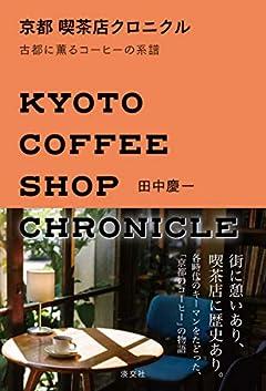 京都喫茶店クロニクル 古都に薫るコーヒーの系譜