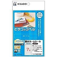 (まとめ買い) ヒサゴ ヒサゴのラベル 耐水ネームシール ホワイト Lサイズ 4シート入 CJ5313NS 【×5】