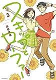 スキップとローファー コミック 1-3巻セット