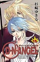 表紙: D・N・ANGEL(15) (あすかコミックス) | 杉崎 ゆきる