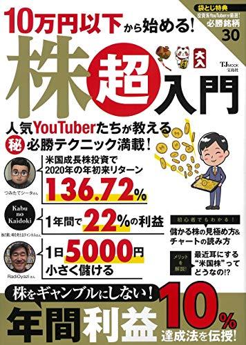 10万円以下から始める! 株超入門 (TJMOOK)