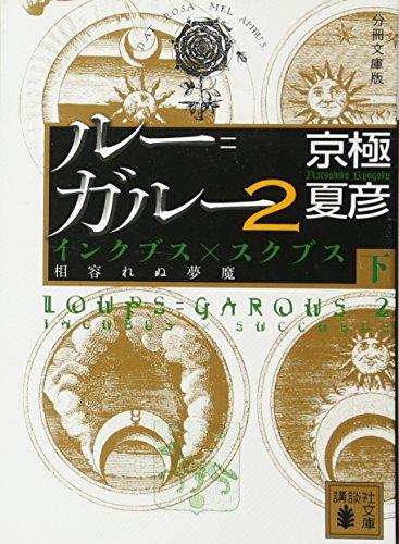 分冊文庫版 ルー=ガルー2 インクブス×スクブス《相容れぬ夢魔》(下) (講談社文庫)