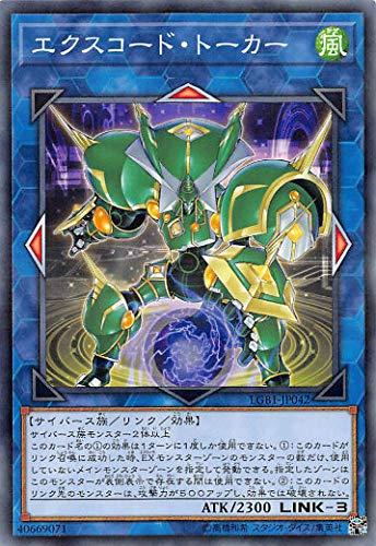 遊戯王 LGB1-JP042 エクスコード・トーカー (日本語版 ノーマルパラレル) LEGENDARY GOLD BOX