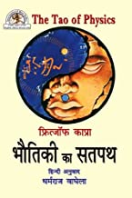 Bhautiki ka Satpath (Fritjof Capra The Tao of Physics): Adhunik Bhautiki aur Prachya Rahasyavad ke madhya Samantartao ka Anveshan (Hindi Edition)