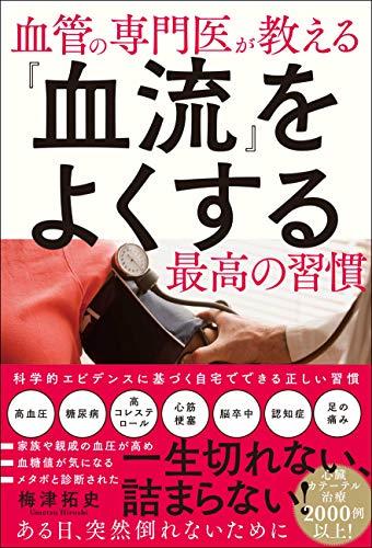 血管の専門医が教える  『血流』をよくする最高の習慣 - 梅津 拓史