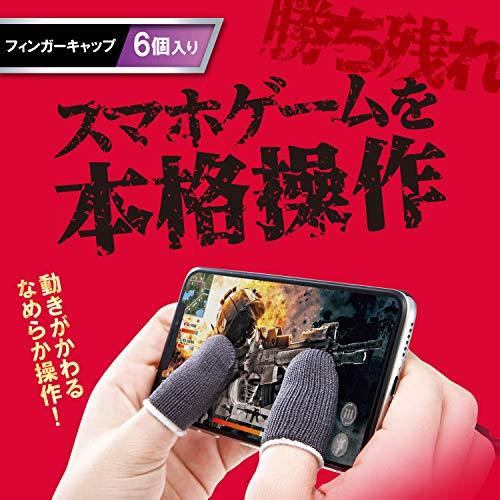エレコム荒野行動PUBGMobileスマホゲーム用指サック手汗対策6個入りiPhone/AndroidP-GMFF01GET