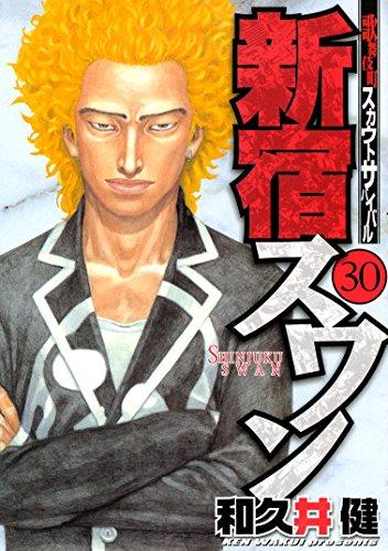 新宿スワン(30) (ヤングマガジンコミックス)