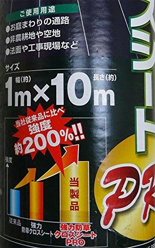 日本マタイ『防草シート』