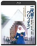二代目はクリスチャン 角川映画 THE BEST[Blu-ray/ブルーレイ]