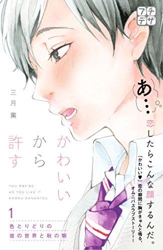 かわいいから許す プチデザ(1) (デザートコミックス)