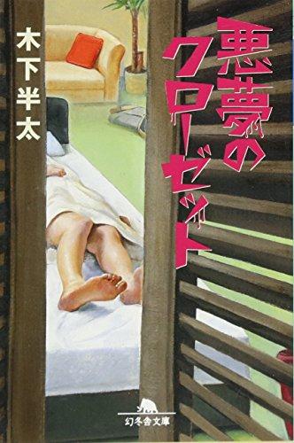 悪夢のクローゼット (幻冬舎文庫)