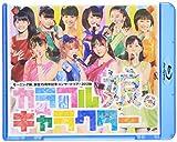 モーニング娘。誕生15周年記念コンサートツアー2012秋 ~カラ...[Blu-ray/ブルーレイ]
