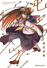 鈍色のカメレオン コミック 1-2巻セット [コミック] 春日井明