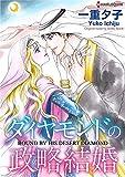 Bound By His Desert Diamond: Harlequin Comics (English Edition)