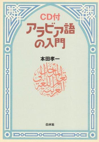 アラビア語の入門 (<CD+テキスト>)