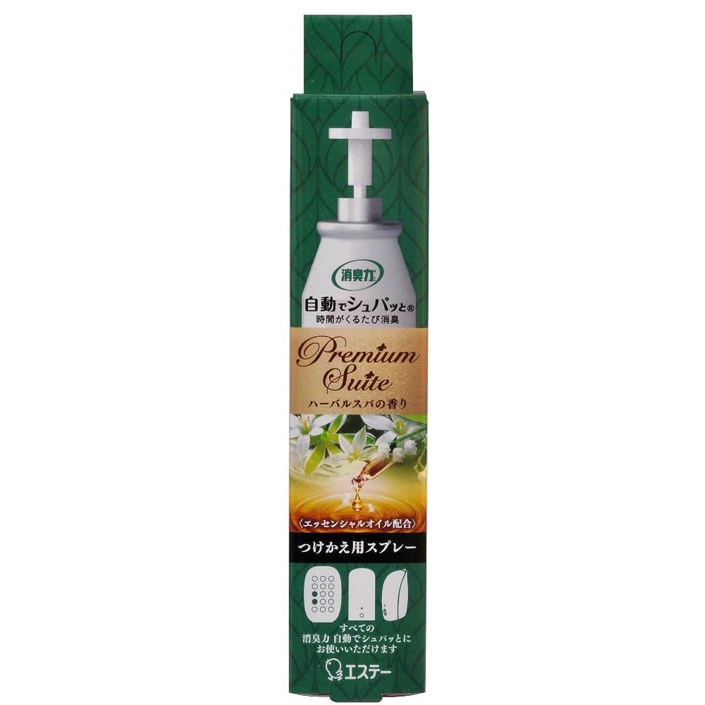 不規則な原理冷える消臭力 自動でシュパッと 電池式消臭スプレー 消臭芳香剤 部屋 部屋用 つけかえ ハーバルスパの香り 39ml
