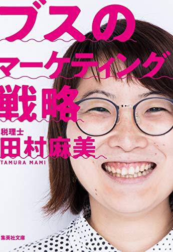 【文庫版】 ブスのマーケティング戦略 (集英社文庫)