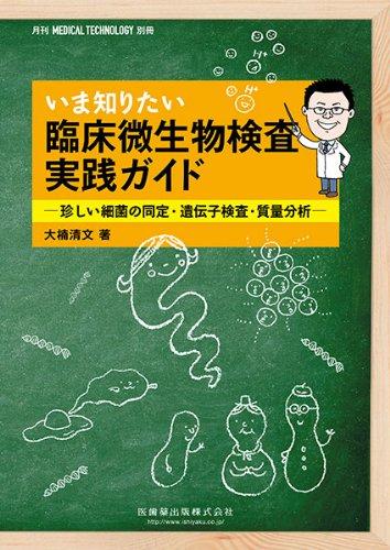 「Medical Technology」別冊いま知りたい臨床微生物検査実践ガイド珍しい細菌の同定・遺伝子検査・質量分析