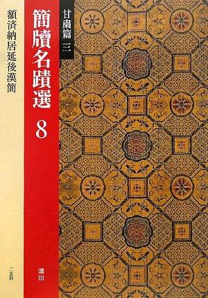 Kantoku meisekisen. 8 kanshukuhen 3, Echina kyoen gokankan, : kan 3