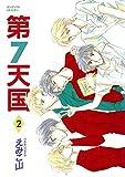 第7天国(2) (ウィングス・コミックス)