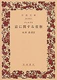 富に関する省察 (1950年) (岩波文庫)