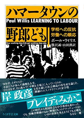 ハマータウンの野郎ども ─学校への反抗・労働への順応 (ちくま学芸文庫)の詳細を見る