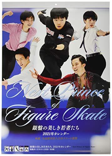 銀盤の美しき若者たち-NEXT PRINCE OF FIGURE SKATE- 2021年 カレンダー 壁掛け CL-554