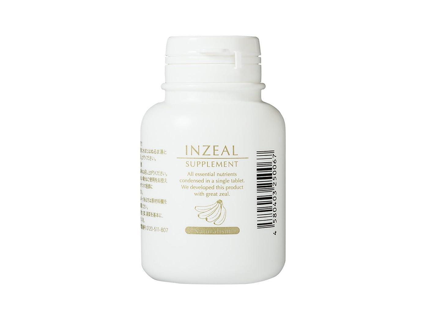 ユーモラス可愛い従順なINZEAL サプリメント 90粒